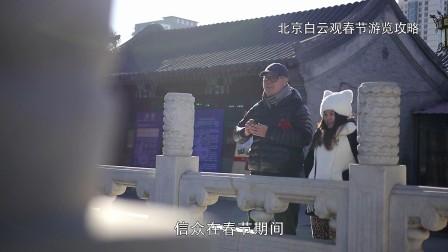 白云观春节游览攻略