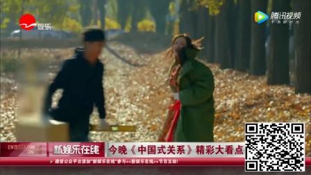 今晚《中国式关系》精彩大看点!(1)