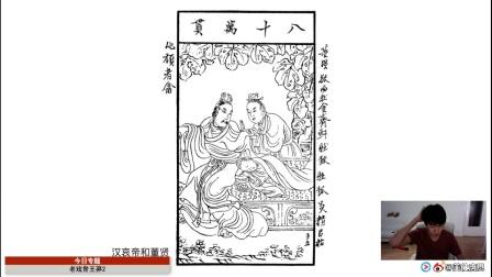 2018-02-14 老戏骨王莽2