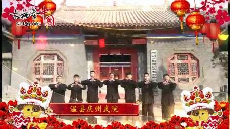 群英荟萃!中国太极拳网携手世界各地太极人向全球拳友拜年了!