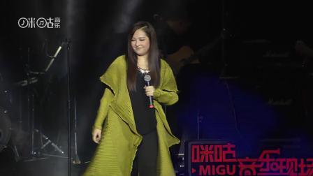 卫兰 - 大哥 咪咕音乐现场·深圳站