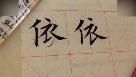 书法养心书法教学视频心经: 79依庞中华硬笔书法教程