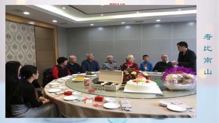 妍子 祝贺姑姑80大寿