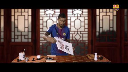 巴萨球员给中国球迷拜年!!!