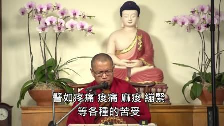毗婆舍那禪修基本方法指導(二之二)