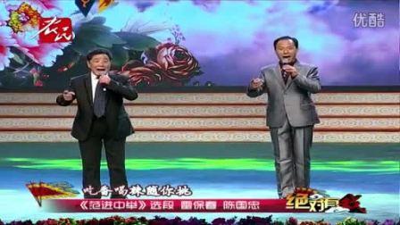 河北梆子2016绝对有戏名家名段演唱会