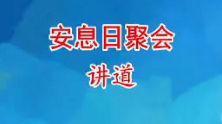 2018.02.17【人生中最贵重的红包】周牧师分享