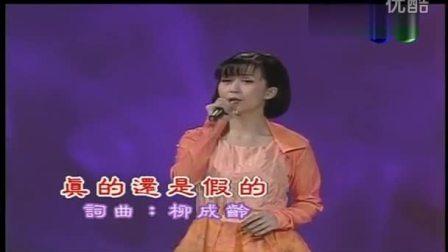 孟庭苇-《真的还是假的》(1996年台湾华视《今宵花月夜》现场版)