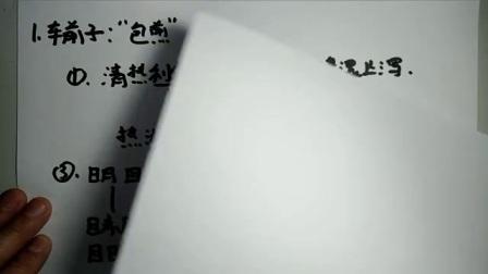 中药学-2018.2.8-QQ群:210302946