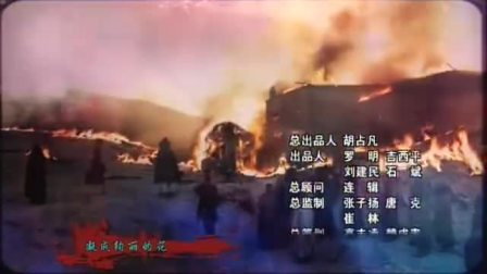 2013-40集 西域传奇《射天狼》片头+片尾
