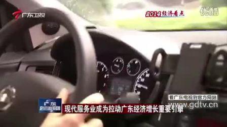 广东新闻-车联网