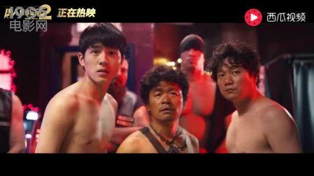 唐人街探案2, 粉红色的回忆爆笑片段