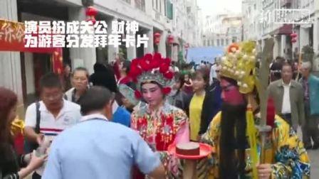 喜庆!游客海口游古街、品古韵、尝古味