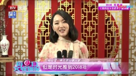 2018BTV春晚录制-杨钰莹:来北京台像回家