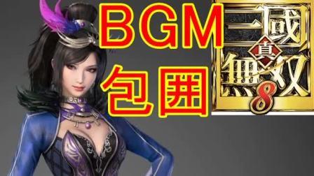 真三国无双8 BGM【包围】