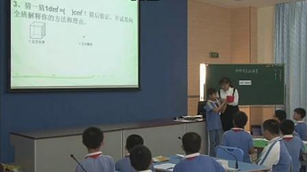 小学六年级数学优质课展示《体积单位换算》北师大版孙老师
