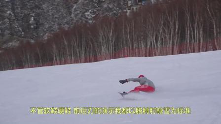 一鹤领滑 单板刻滑教学 高阶练习 1 加强折叠