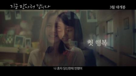 韩影/预告 现在很想见你 苏志燮&孙艺珍