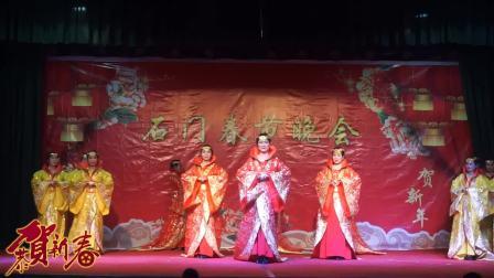 金华市婺城区长山乡石门村2018年初三春节晚会
