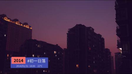 2014 - 2018 除夕日出日落(节选)