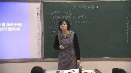 人教版高一化学《硫的转化》教学视频,武忠利