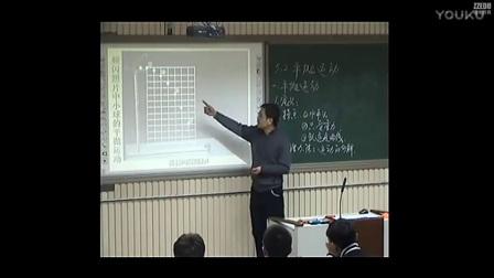 人教版高一物理《平抛运动》教学视频,赵理森