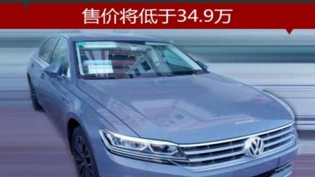 辉昂报价及图片大众辉昂有望增330TSI车型