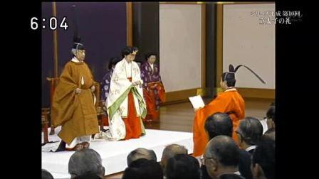 【皇室日記】「シリーズ平成♯10」立太子の礼 180218