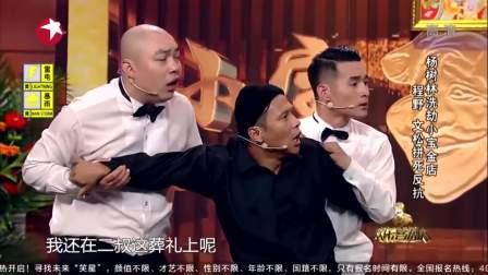 「春节欢乐特供」宋小宝小品合集