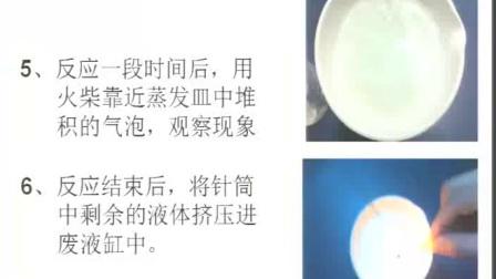 人教版高一化学《金属铝的性质》教学视频,李婧曼
