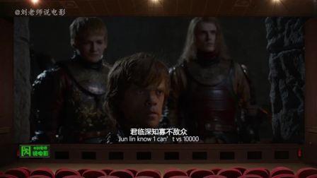 刘老师一口气解说整整七季《权力的游戏》