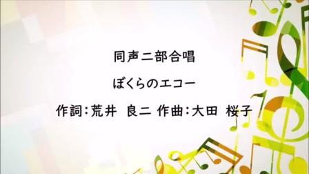 合唱视频 第83回NHK日本全国学校合唱比赛课题曲 我们的回声
