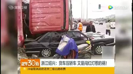 货车闯红灯却压倒轿车, 这一幕太悲惨了