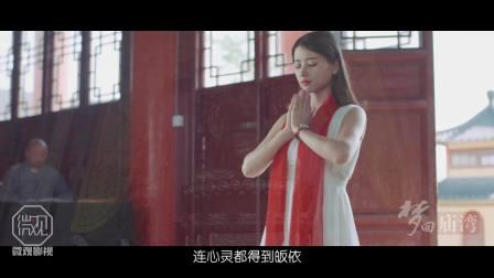 微观样片-宣传片-盐城市阜宁《梦回庙湾》