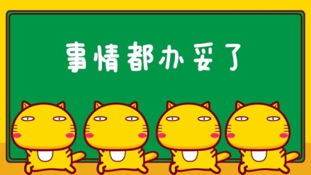哈咪猫教你讲粤语!搞掂晒!好叻啵!