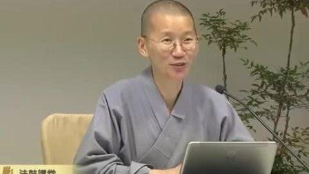 佛陀的解毒妙方一化解贪毒-四讲之三