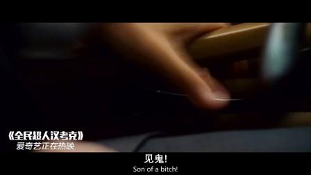 全民超人汉考克(片段)迎头撞火车