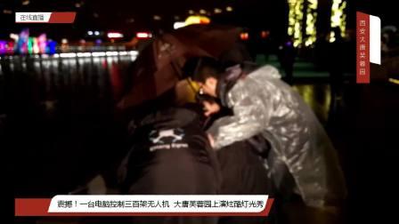 陕西西安:三百架无人机飞跃大唐芙蓉园上演炫酷灯光秀