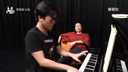 各種鋼琴老師 PART I