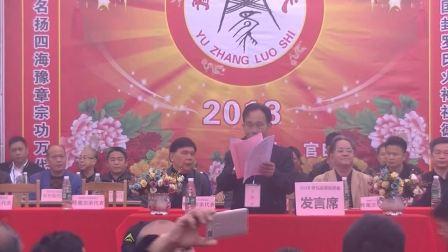 广西平南县同和镇官田村2018年罗氏宗亲新春联谊会