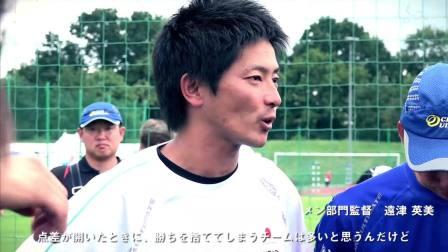 【盘客】WFDF2016世界青少年极限飞盘锦标赛日本队集锦