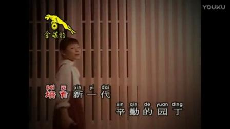 郑仪 - 每当我走过老师窗前_高清