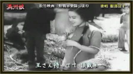 服部富子 满洲娘 30年代日本歌曲日语歌