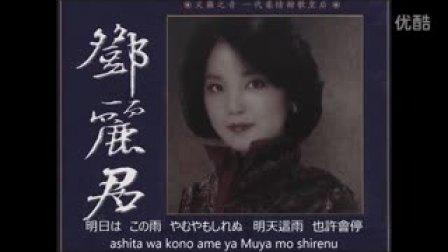 雨夜花 ~ 日文版 ~ 雨の夜の花 - 鄧麗君 Teresa Teng_标清
