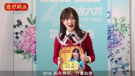 SNH48-费沁源 2018拜年视频