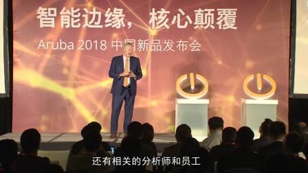 Aruba 2018中国新品发布会   Steve Wood现场分享视频