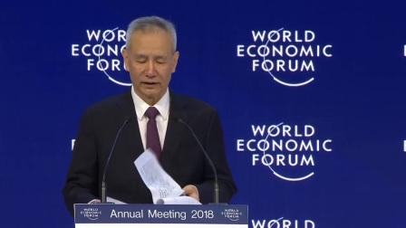2018年世界经济论坛年会:中国的经济政策