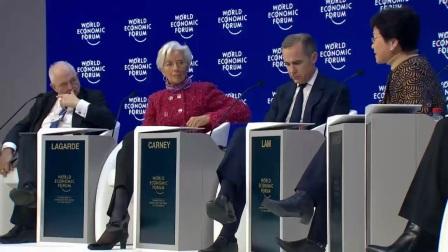 2018年世界经济论坛年会:全球经济展望