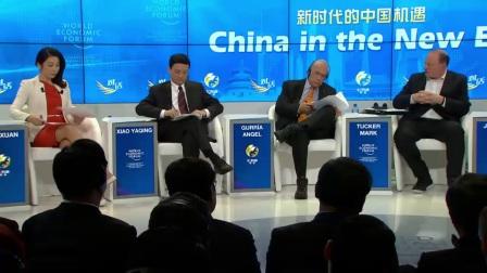 2018年世界经济论坛年会:新时代的中国机遇