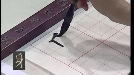 书法字典25庞中华硬笔书法教程